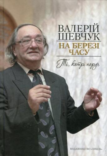Книга На березі часу