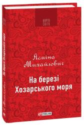 На березі Хозарського моря - фото обкладинки книги