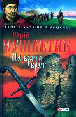 Книга На брата брат