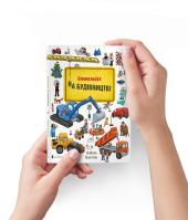 На будівництві. Міні віммельбух - фото обкладинки книги