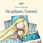 На добраніч, Сонечко! - фото обкладинки книги