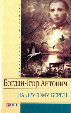 На другому березі - фото книги