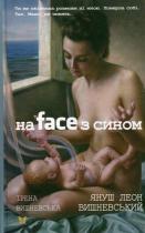Книга На фейсі з сином