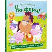 На фермі - фото обкладинки книги