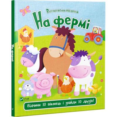 Книга На фермі