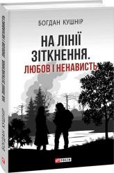 На лінії зіткнення. Любов і ненависть - фото обкладинки книги