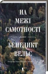 На межі самотності - фото обкладинки книги