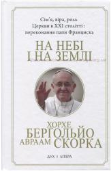 На небі і на землі - фото обкладинки книги