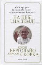 Книга На небі і на землі