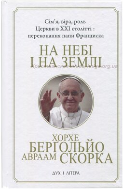 На небі і на землі - фото книги