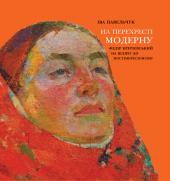 На перехресті модерну: Федір Кричевський на шляху до постімпресіонізму - фото обкладинки книги