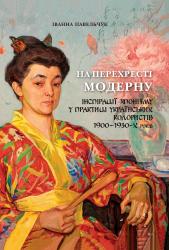 На перехресті модерну: інспірації японізму у практиці українських колористів 1900-1930-х років - фото обкладинки книги