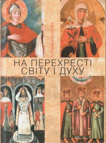 Книга На перехресті світу і духу