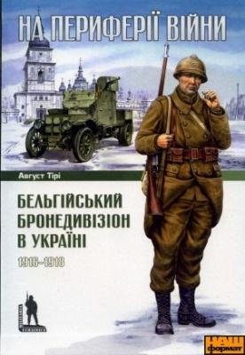 Книга На периферії війни: Бельгійський бронедивізіон в Україні 1916-1918