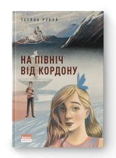 На північ від кордону - фото обкладинки книги