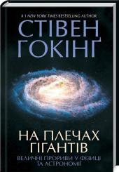 На плечах гігантів. Величні прориви в фізиці та астрономії - фото обкладинки книги