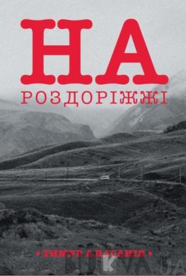 На роздоріжжі - фото книги