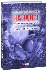 На щиті. Спогади родин загиблих воїнів. Донецький аеропорт. Книга 2 - фото обкладинки книги