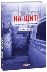 На щиті. Спогади родин загиблих воїнів. Іловайськ. Книга 1 - фото обкладинки книги