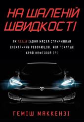 На шаленій швидкості. Як Tesla Ілона Маска спричинила електричну революцію - фото обкладинки книги