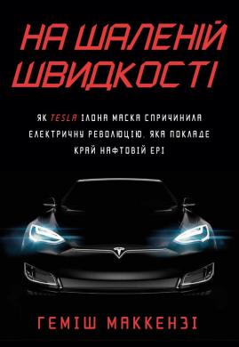 На шаленій швидкості. Як Tesla Ілона Маска спричинила електричну революцію - фото книги
