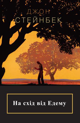Книга На схід від Едему