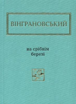 Книга На срібнім березі