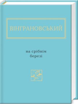 На срібнім березі - фото книги