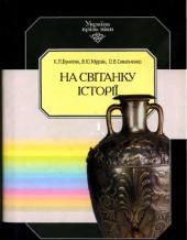 На світанку історії - фото обкладинки книги