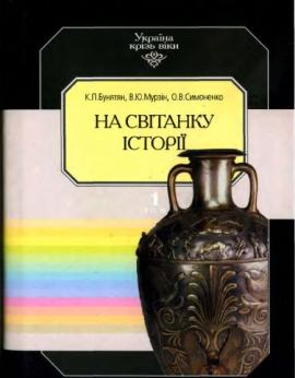 Книга На світанку історії