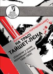 На трасі Тайшет-Лєна (Озьорлаґ у роках хрущовської відлиги 1955-1959) - фото обкладинки книги