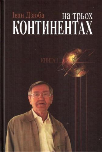 Книга На трьох континентах