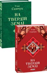На твердій землі - фото обкладинки книги