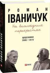 На велелюдних перехрестях: Щоденники. 2006-2015 - фото обкладинки книги