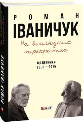 На велелюдних перехрестях: Щоденники. 2006-2015 - фото книги