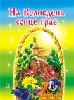 На Великдень сонце грає - фото обкладинки книги