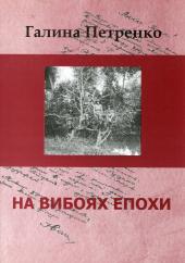 На вибоях епохи - фото обкладинки книги