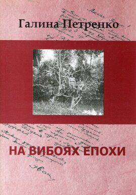 На вибоях епохи - фото книги