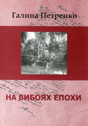 Книга На вибоях епохи