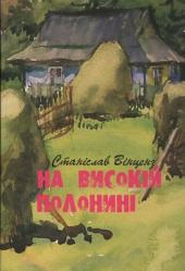 На високій полонині - фото обкладинки книги