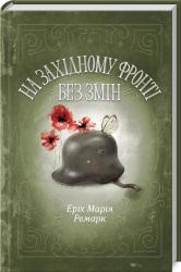 На Західному фронті без змін - фото обкладинки книги