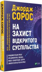 На захист відкритого суспільства - фото обкладинки книги