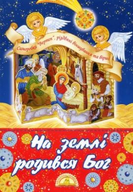 На землі родився Бог. Саморобка «Вертеп», різдвяні віншування та вірші - фото книги
