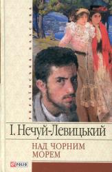 Над чорним морем - фото обкладинки книги