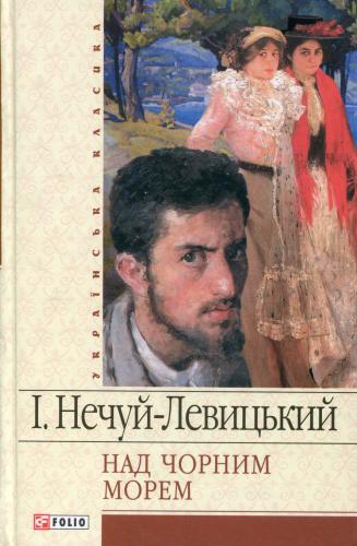 Книга Над чорним морем