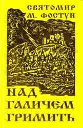 Над Галичем гримить - фото обкладинки книги