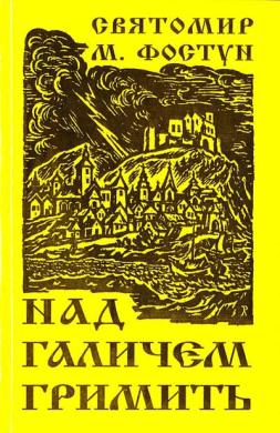 Над Галичем гримить - фото книги