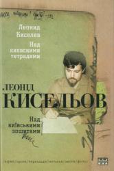 Над київськими зошитами - фото обкладинки книги