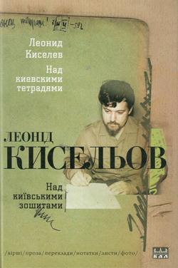 Книга Над київськими зошитами