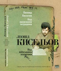 Над київськими зошитами. Книга про поета з диском - фото книги